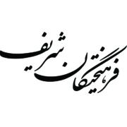 فرهیختگان شریف